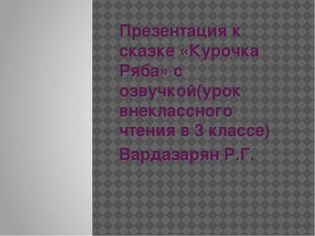 Презентация к сказке «Курочка Ряба» с озвучкой(урок внеклассного чтения в 3 к...