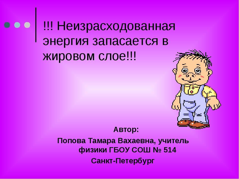 !!! Неизрасходованная энергия запасается в жировом слое!!! Автор: Попова Тама...