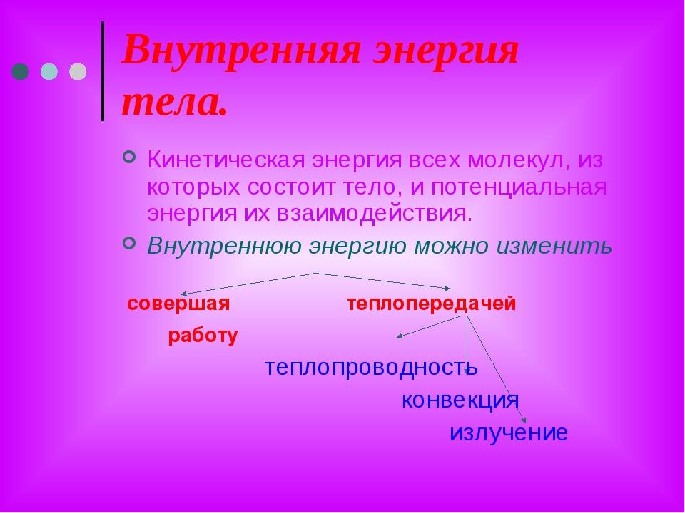 Внутренняя энергия тела. Кинетическая энергия всех молекул, из которых состои...