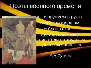 4 «…с оружием в руках или с карандашом и блокнотом… шагали советские писатели