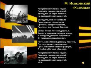 М. Исаковский «Катюша»
