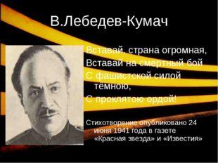 * В.Лебедев-Кумач «Священная война» Вставай, страна огромная, Вставай на смер