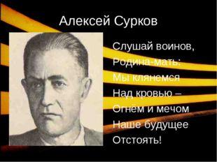 * Алексей Сурков Слушай воинов, Родина-мать: Мы клянемся Над кровью – Огнём и