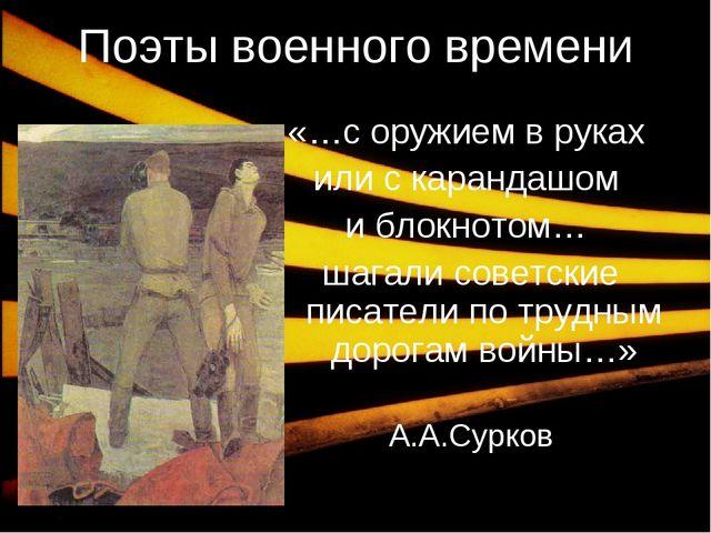 4 «…с оружием в руках или с карандашом и блокнотом… шагали советские писатели...