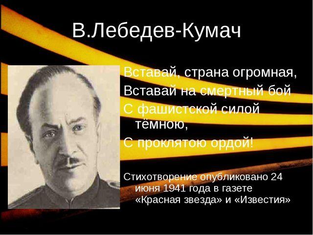 * В.Лебедев-Кумач «Священная война» Вставай, страна огромная, Вставай на смер...