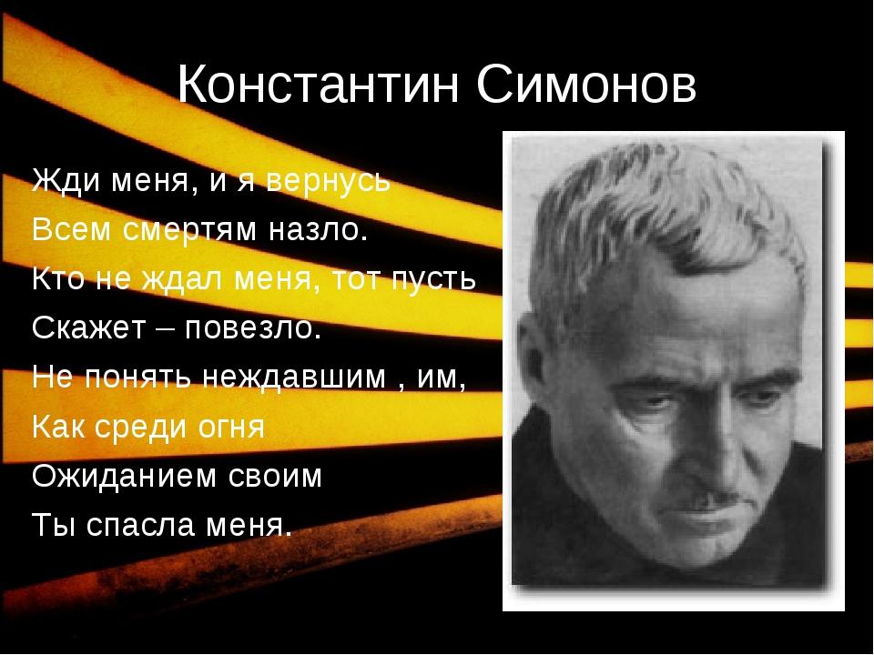 * Константин Симонов Жди меня, и я вернусь Всем смертям назло. Кто не ждал ме...