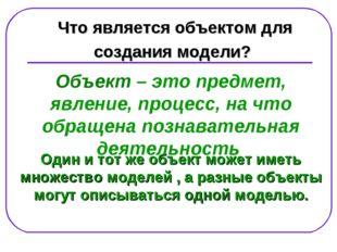 Объект – это предмет, явление, процесс, на что обращена познавательная деятел