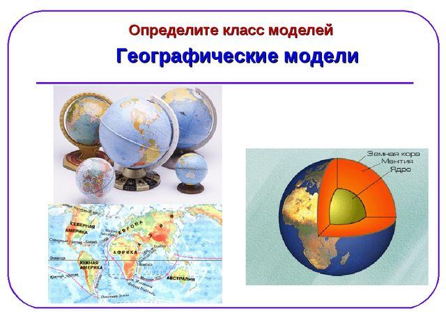 Географические модели Определите класс моделей