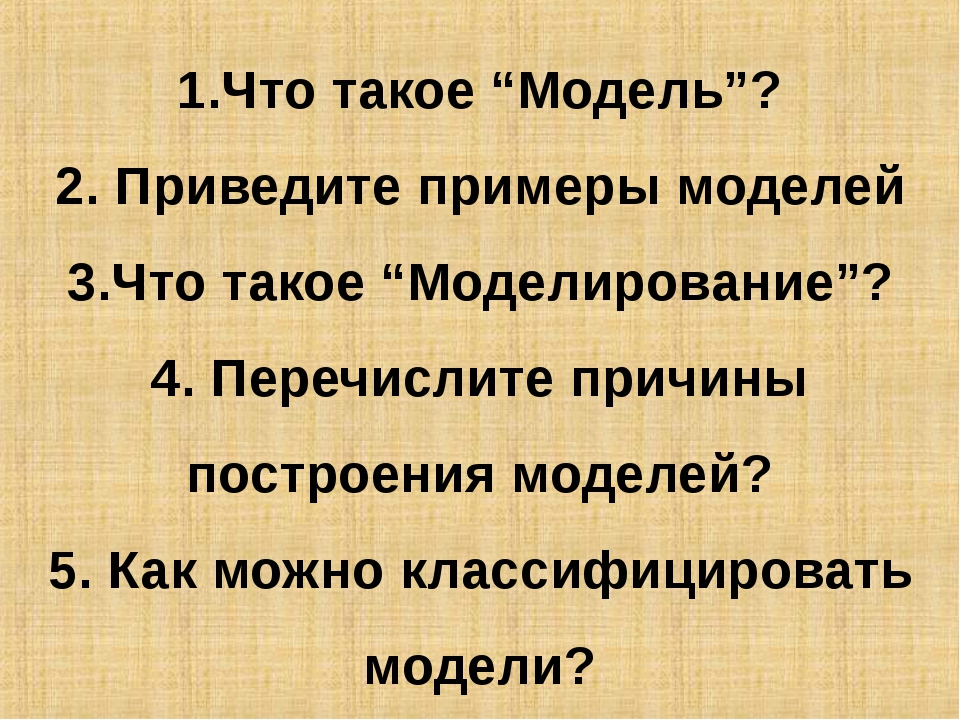 """1.Что такое """"Модель""""? 2. Приведите примеры моделей 3.Что такое """"Моделирование..."""