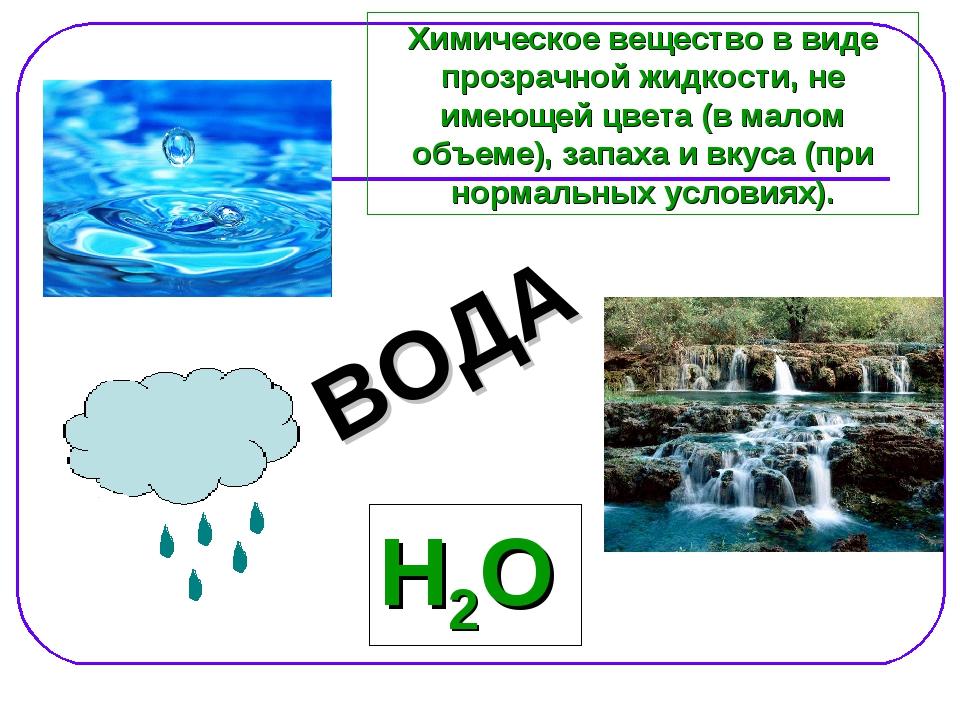 Н2О ВОДА Химическое вещество в виде прозрачной жидкости, не имеющей цвета (в...