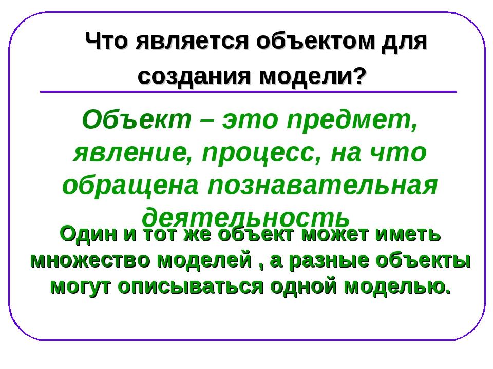 Объект – это предмет, явление, процесс, на что обращена познавательная деятел...