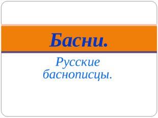 Русские баснописцы. Басни.