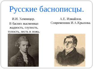 Русские баснописцы. И.И. Хемницер. В баснях высмеивал жадность, глупость, ту