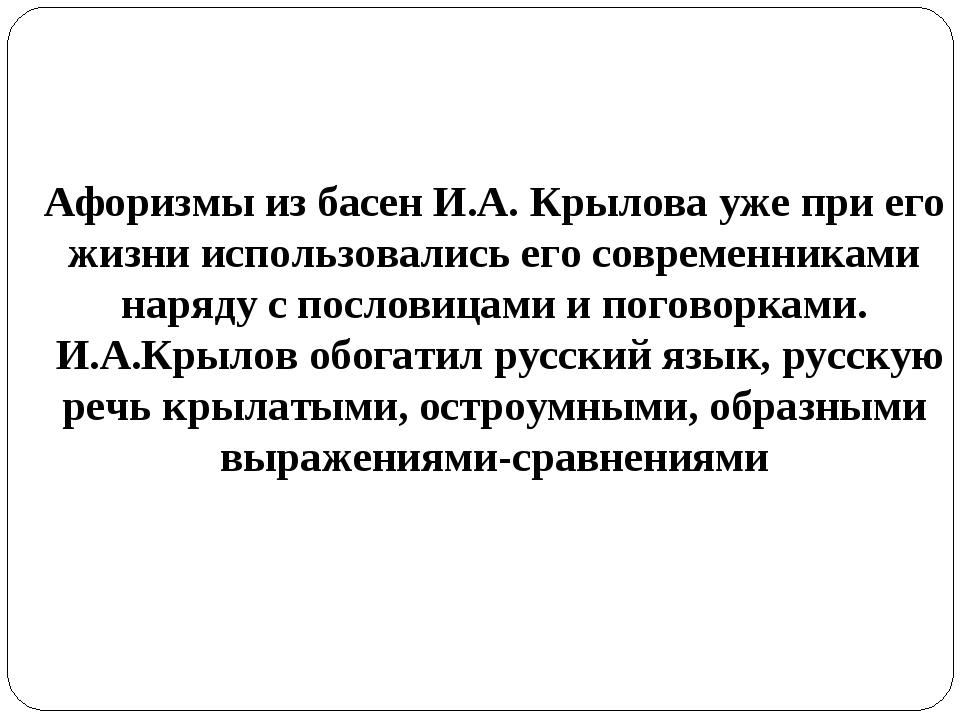 Афоризмы из басен И.А. Крылова уже при его жизни использовались его современ...