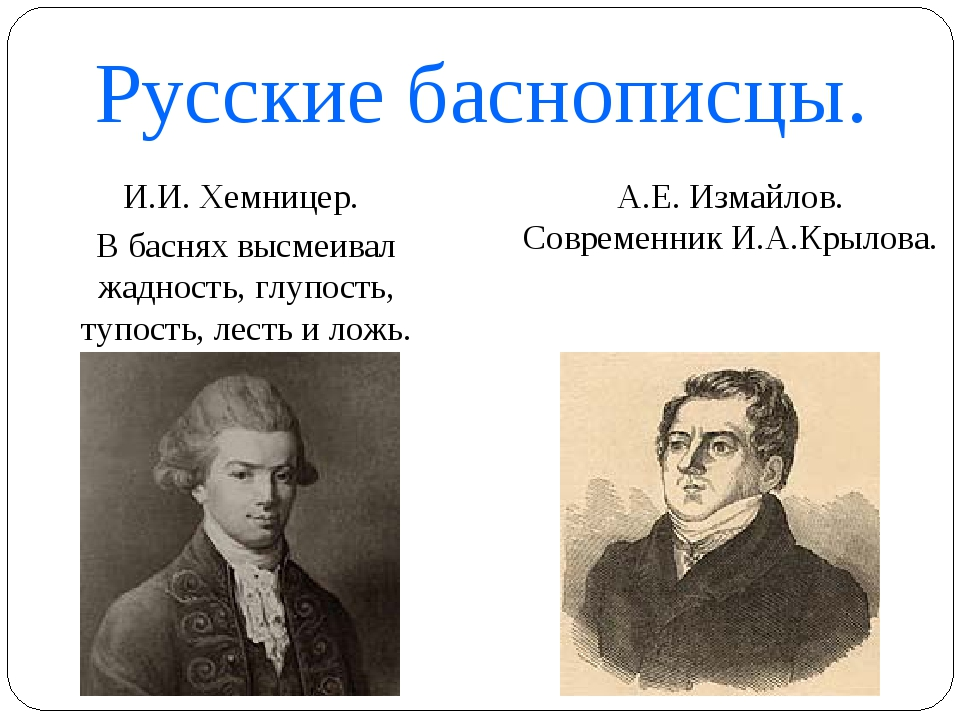 Русские баснописцы. И.И. Хемницер. В баснях высмеивал жадность, глупость, ту...