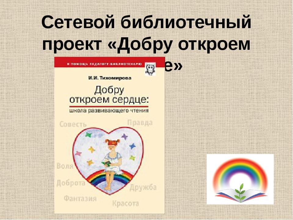 Сетевой библиотечный проект «Добру откроем сердце»