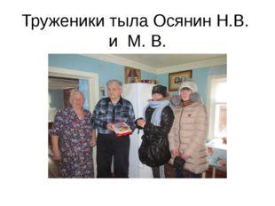 Труженики тыла Осянин Н.В. и М. В.