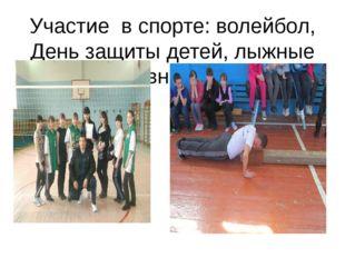 Участие в спорте: волейбол, День защиты детей, лыжные соревнования.