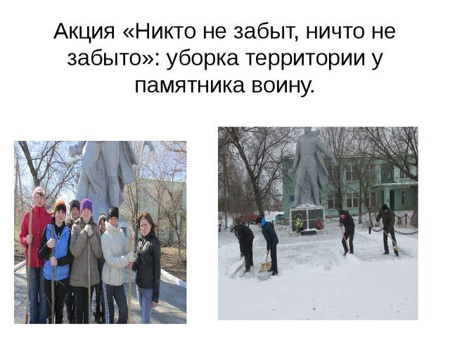Акция «Никто не забыт, ничто не забыто»: уборка территории у памятника воину.