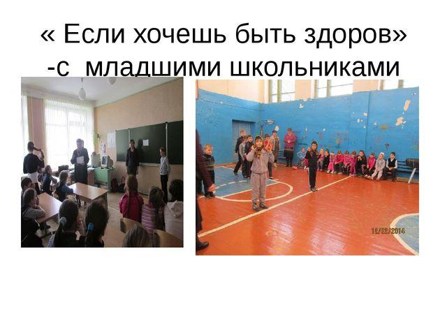 « Если хочешь быть здоров» -с младшими школьниками