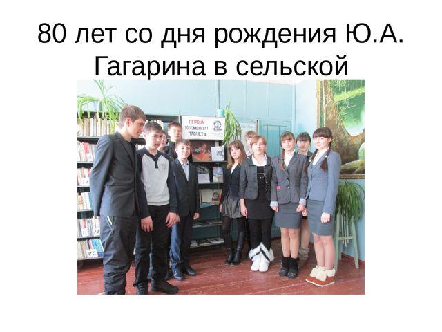 80 лет со дня рождения Ю.А. Гагарина в сельской библиотеке