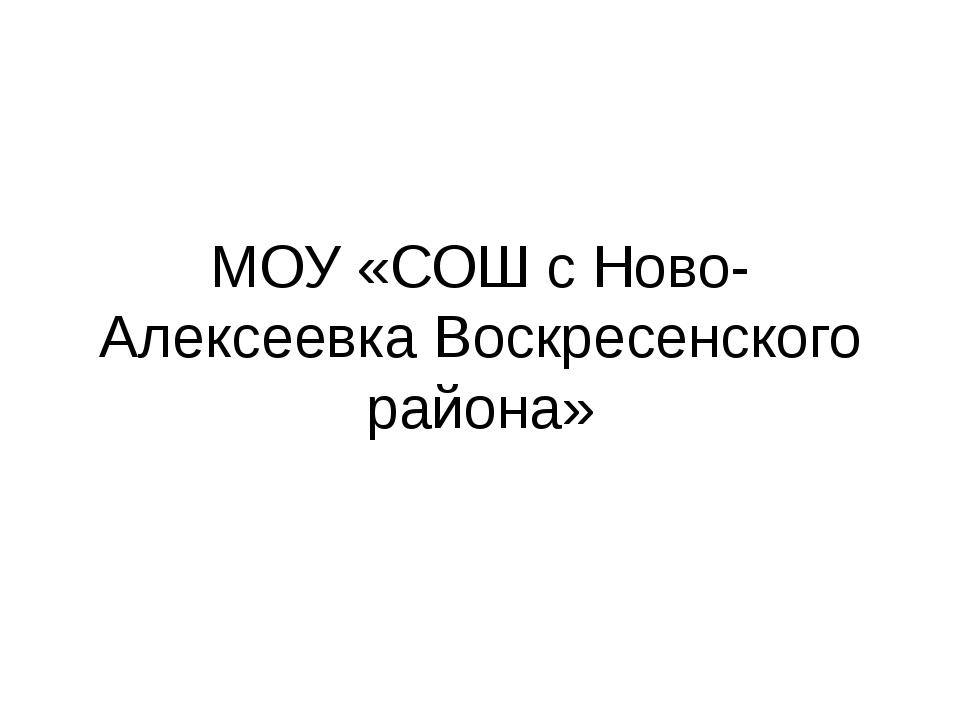 МОУ «СОШ с Ново- Алексеевка Воскресенского района»