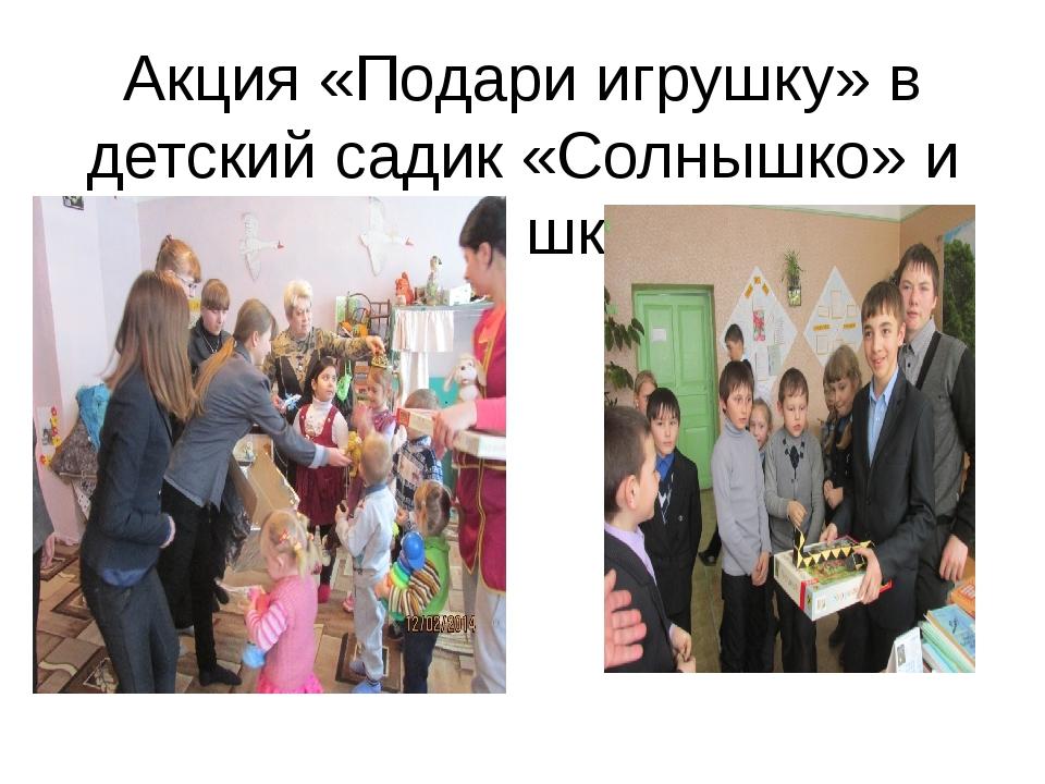Акция «Подари игрушку» в детский садик «Солнышко» и ГПД в школе