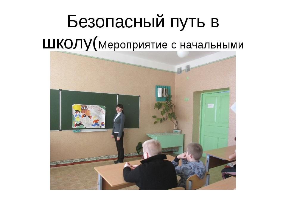 Безопасный путь в школу(Мероприятие с начальными классами)