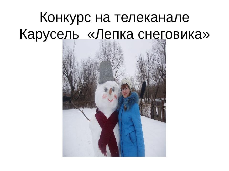 Конкурс на телеканале Карусель «Лепка снеговика»