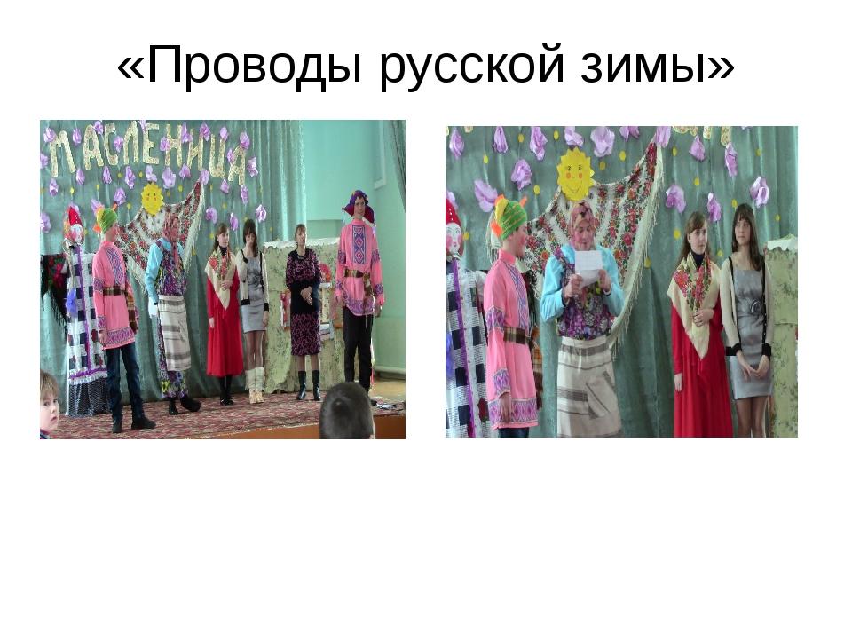 «Проводы русской зимы»