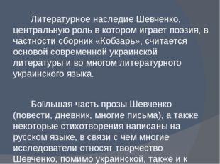 Литературное наследие Шевченко, центральную роль в котором играет поэзия, в