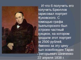 И что б получить его получить Брюллов нарисовал портрет Жуковского. С помощь
