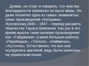 Думаю, не стоит и говорить, что чувства благодарности Шевченко не было меры.