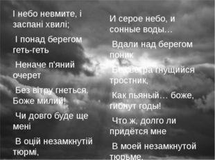 І небо невмите, і заспані хвилі; І понад берегом геть-геть Неначе п'яний очер