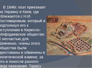 В 1846г. поэт приезжает на Украину в Киев, где сближается с Н.И. Костомаровы