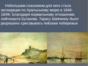 Небольшим спасением для него стала экспедиция по Аральському морю в 1848-184