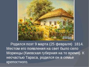 Родился поэт 9 марта (25 февраля) 1814. Местом его появления на свет было се