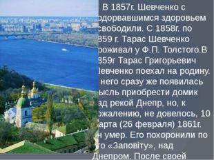 В 1857г. Шевченко с подорвавшимся здоровьем освободили. С 1858г. по 1859 г.