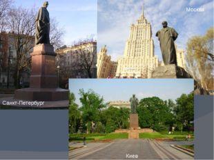 Санкт-Петербург Москва Киев