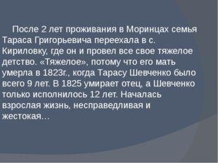 После 2 лет проживания в Моринцах семья Тараса Григорьевича переехала в с. К