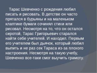 Тарас Шевченко с рождения любил писать и рисовать. В детстве он часто прятал