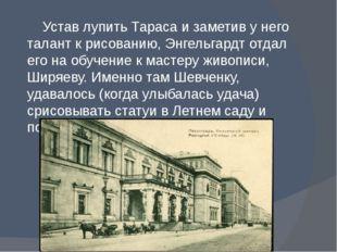 Устав лупить Тараса и заметив у него талант к рисованию, Энгельгардт отдал е