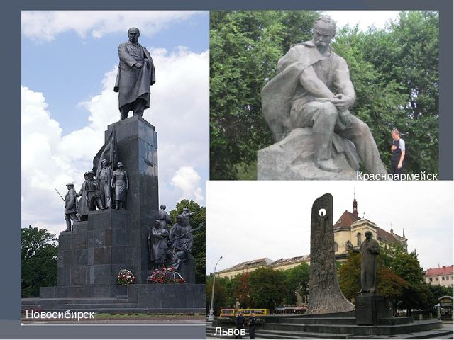Новосибирск Красноармейск Львов