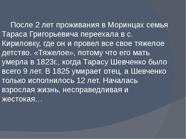После 2 лет проживания в Моринцах семья Тараса Григорьевича переехала в с. К...