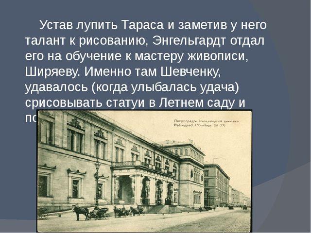 Устав лупить Тараса и заметив у него талант к рисованию, Энгельгардт отдал е...