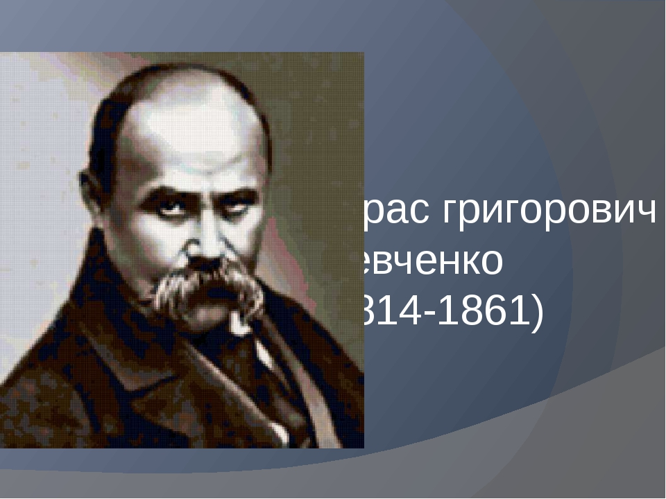 Тарас григорович шевченко (1814-1861)