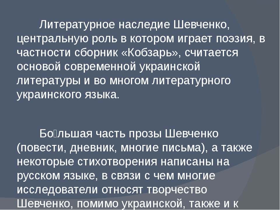 Литературное наследие Шевченко, центральную роль в котором играет поэзия, в...