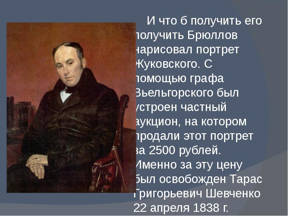 И что б получить его получить Брюллов нарисовал портрет Жуковского. С помощь...