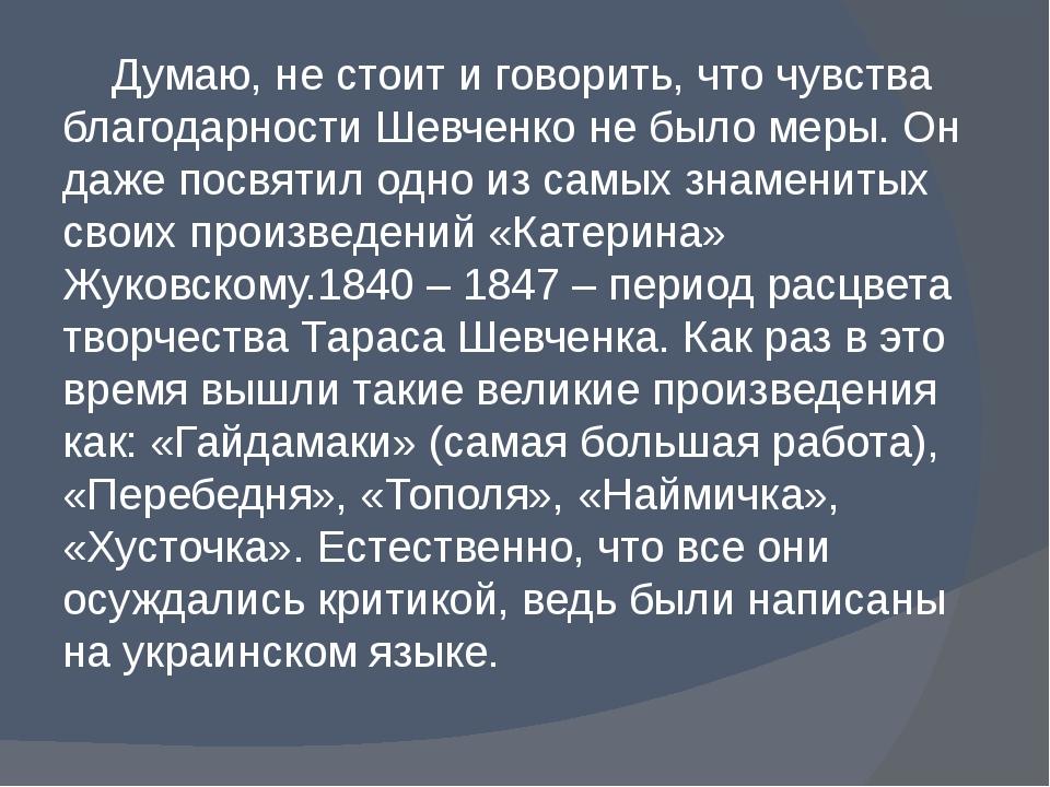 Думаю, не стоит и говорить, что чувства благодарности Шевченко не было меры....