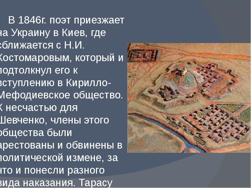 В 1846г. поэт приезжает на Украину в Киев, где сближается с Н.И. Костомаровы...